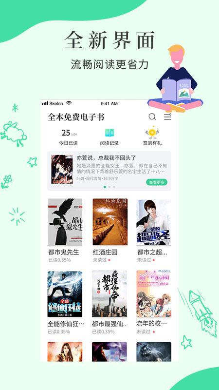九天全本免费小说app下载
