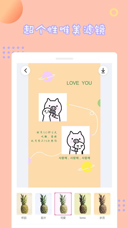 情侣拼图安卓版