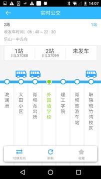 乐山交通app