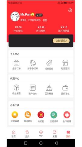 优惠券集中营app