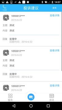 乐山交通app下载