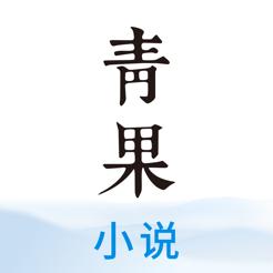 青果小说安卓版  v1.1.1