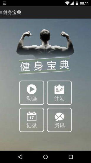 健身宝典安卓版