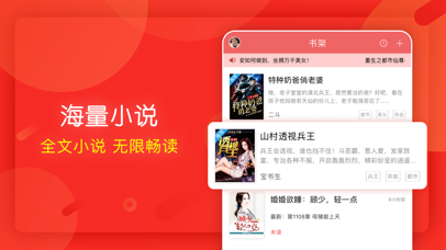 云腾小说app