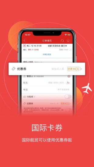 四川航空最新版