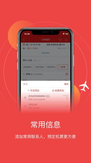 四川航空最新版下载