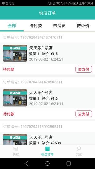 行山百业app