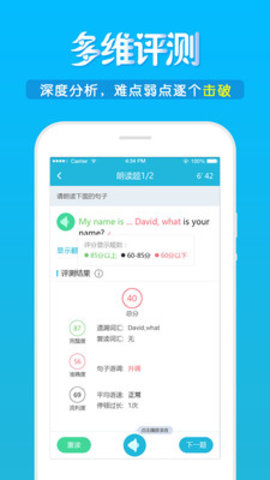 天闻口语app