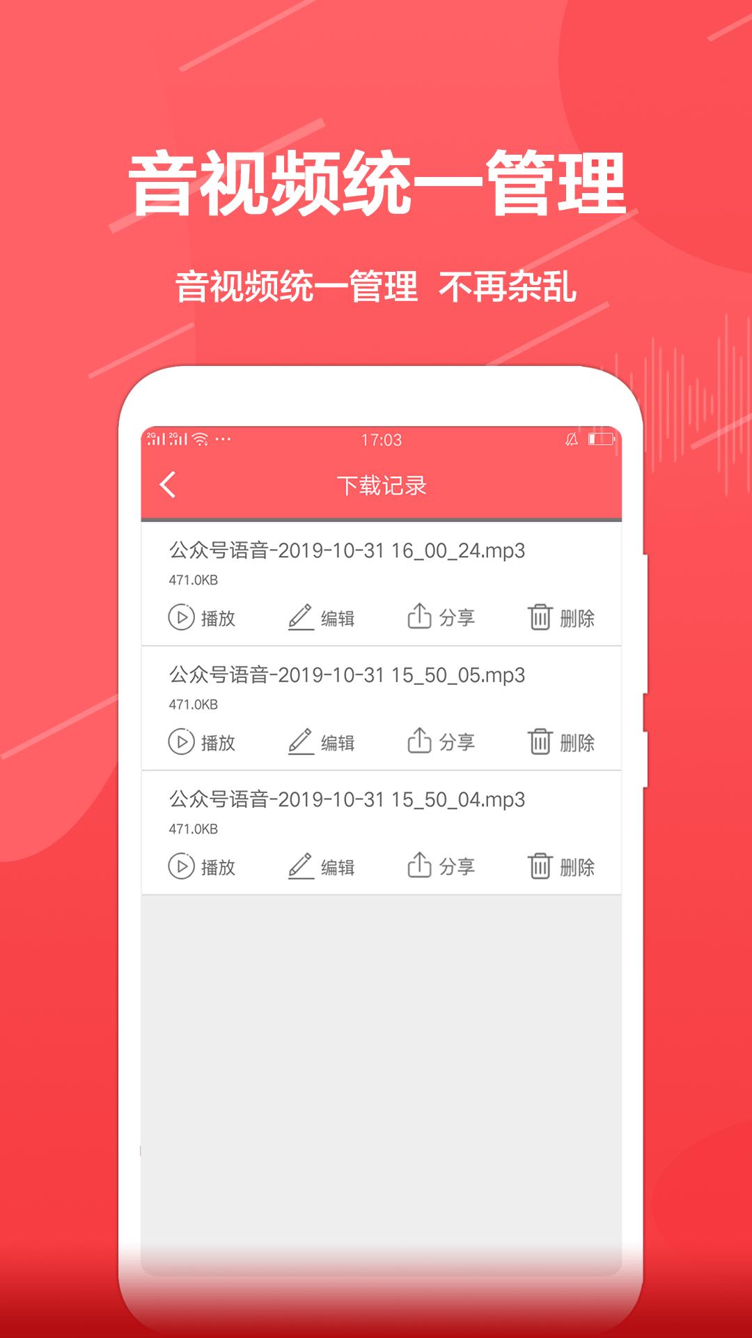 公众号助手app下载
