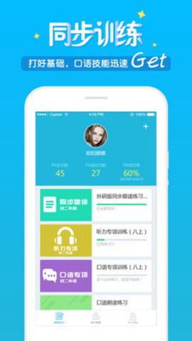 天闻口语app下载