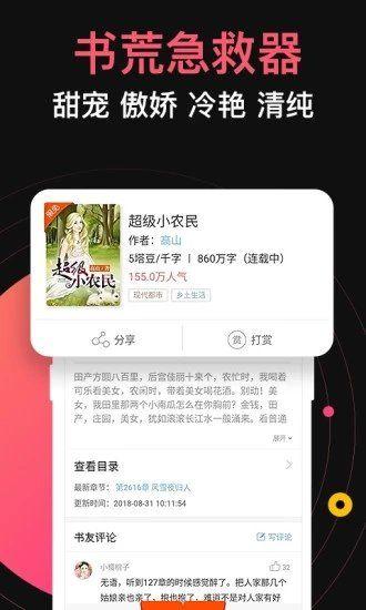 桃园小说app下载