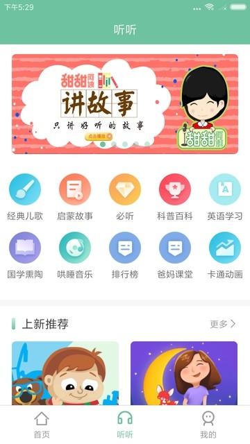 爱学楼app