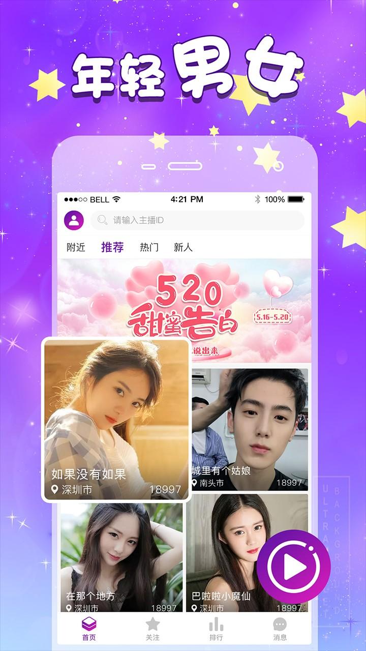 细语app
