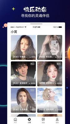 魔音app