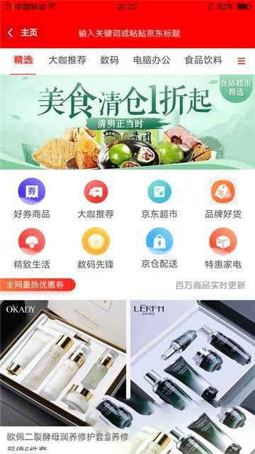 品购客app