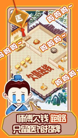 江湖医馆游戏