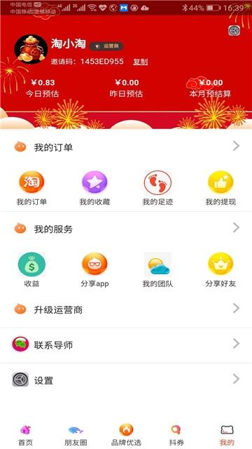 淘小淘app下载
