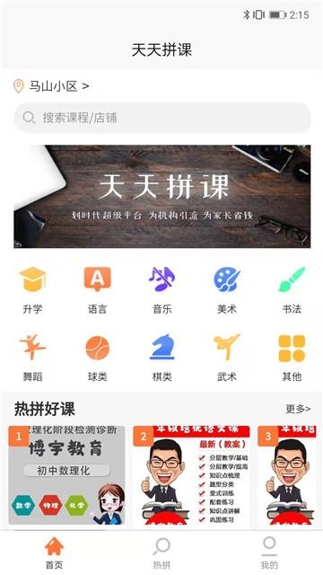 天天拼课app下载