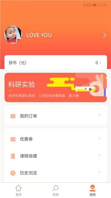 天天拼课app