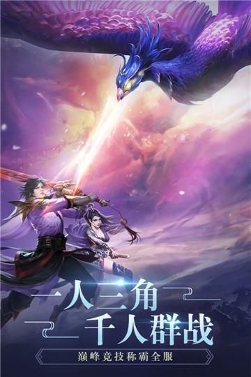 飞剑四海官方下载安卓版
