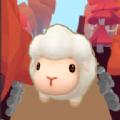 绵羊旅行安卓版