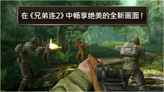 兄弟连2中文破解手机版