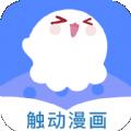 触动漫画安卓版  v1.0.201910