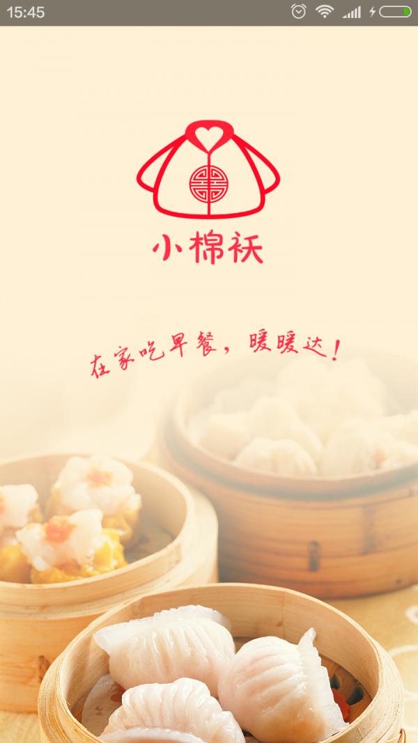 小棉袄app