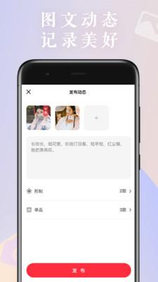 花夏app