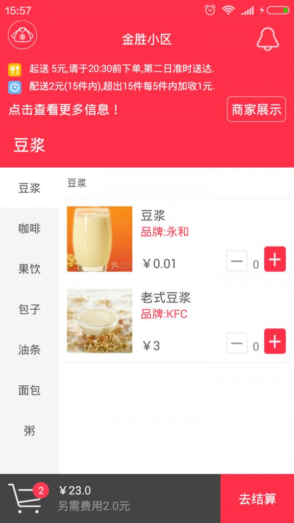 小棉袄app下载