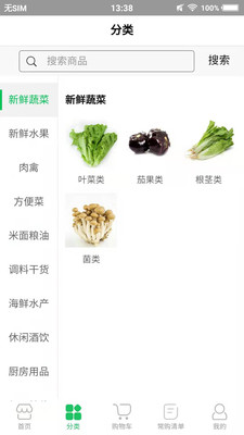 米米果蔬安卓版