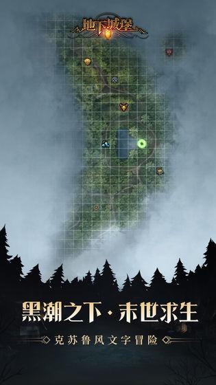 地下城堡2无限资源版