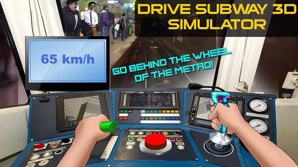 模拟地铁驾驶下载