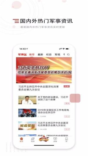 中国军视网安卓版