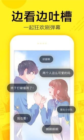 番荔枝漫画app下载