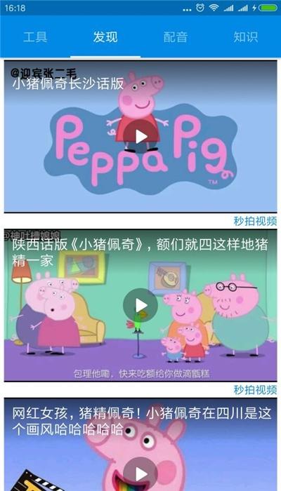 广西方言翻译器最新版