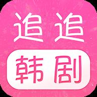 追追韩剧安卓版  v1.2.3
