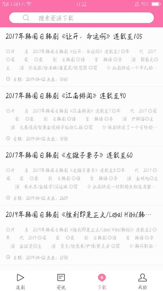 追追韩剧安卓版