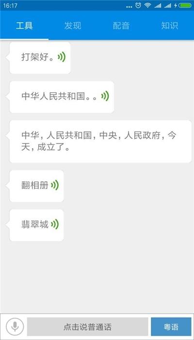 广西方言翻译器app下载