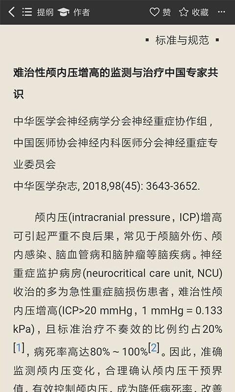 中华医学期刊安卓版