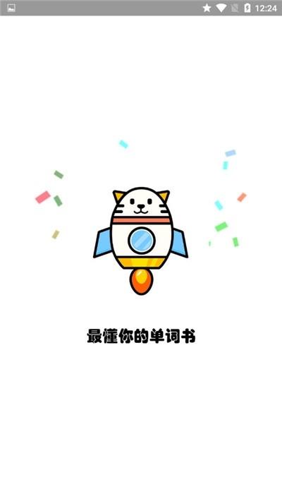 火箭猫单词安卓版