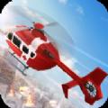 消防直升机救援安卓版