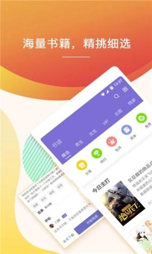 玉兔小说app下载