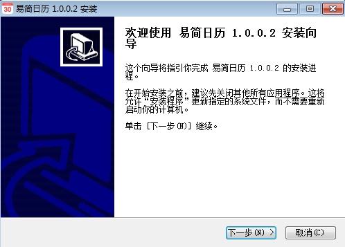 易简日历 1.0.0.2官方版