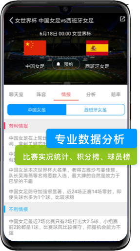 看个球app下载