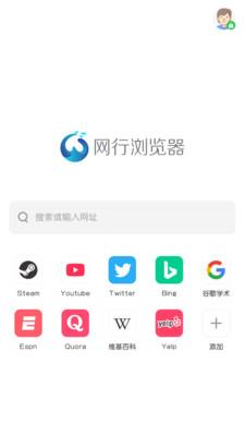 网行国际浏览器安卓版下载