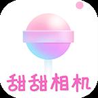 甜甜相机安卓版  v1.0.8.1011