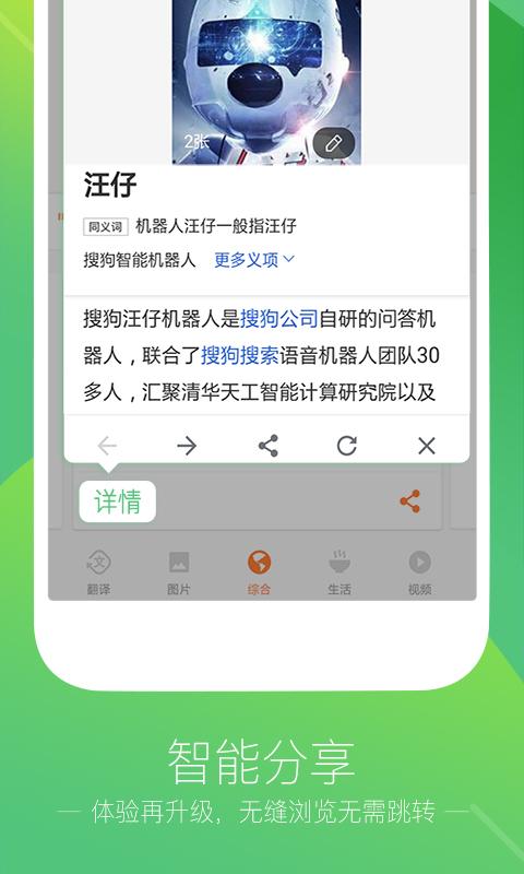 搜狗输入法2020安卓版