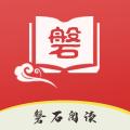 磐石阅读安卓版  v1.0