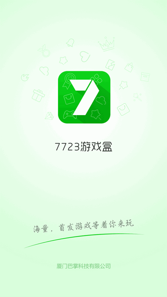 7743游戏盒子安卓版